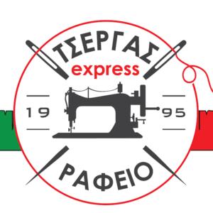 Κέντρο Ραπτικής - EXPRESS